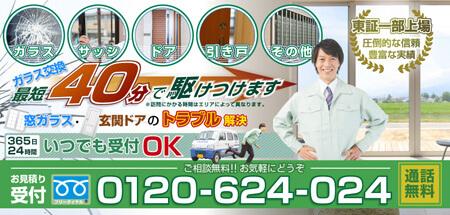 池田市 【 ガラス修理 交換業者 窓 玄関ドア 引戸サッシ 】 ガラスの救急車